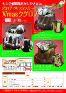 2017クリスマスケーキチラシ.jpg