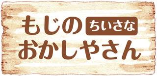 おかしやさんロゴ.jpg