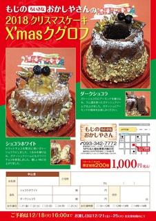 クリスマスケーキチラシ2018.jpg