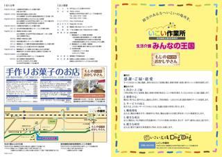 パンフ画像2.jpg