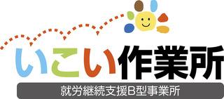作業所旧ロゴ.jpg
