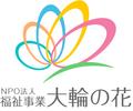 大輪の花 背景白2.png