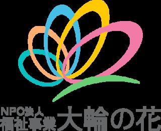 大輪の花ロゴsRGB-02.png